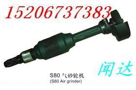 S80气砂轮机