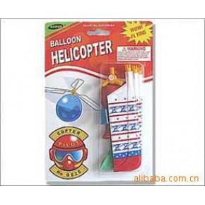 气球直升机,气球火箭、手枪、儿童打气筒等