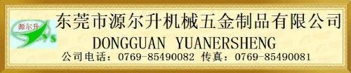东莞市源尔升机械五金制品有限公司