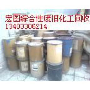 回收库存废旧化工物资,闲置化工原料专业