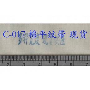 广东好的织带厂   富泰(生图)织带厂