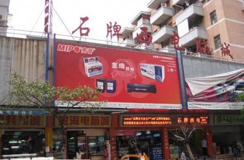 广州石牌西数码有限公司