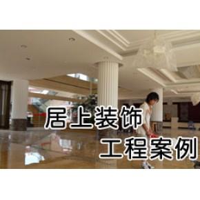 昆明装饰公司 昆明装修公司 专业的家装就找居上