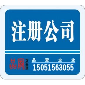 公司注册 提供(地址.资金)一站式服务