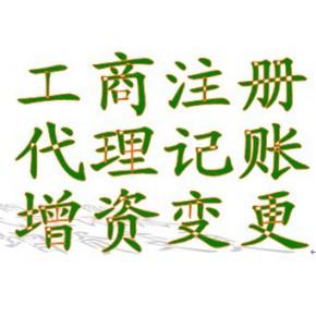 上海青浦注册公司 青浦公司注册 青浦工商注册 上海青浦公司注册