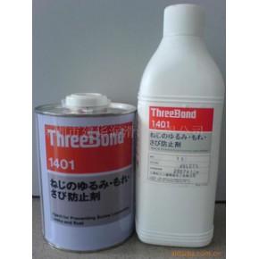 三键螺丝胶水 TB1401B TB1401C