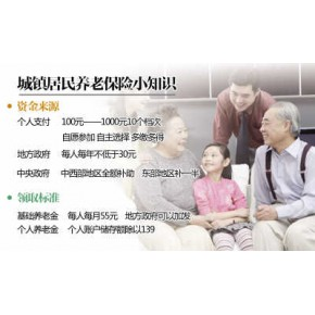 如何补缴广州社保 广州养老保险补缴 广州医疗保险补缴