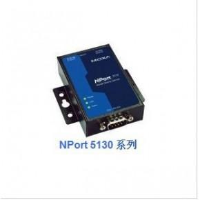 台湾摩莎 MOXA串口服务器 NPort 5130 系列