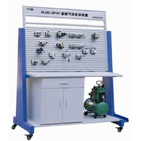 DLQD-DP101 基础气动实训装置