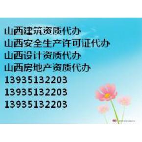 长治潞城长治长子平顺 襄恒建筑资质代办、21项工程设计资质代办