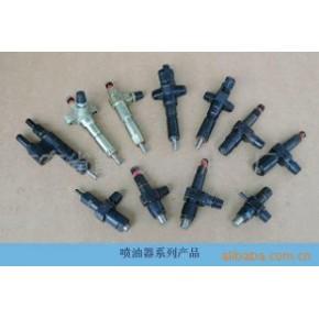 喷油器总成系列产品 喷油嘴