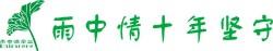 广州市雨中情伞业有限公司
