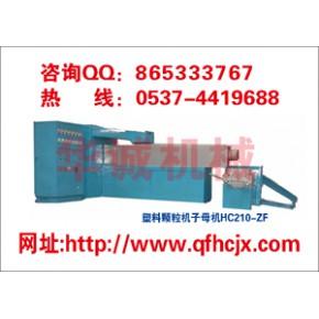 山东省中小型塑料再生产机械厂家 塑料造粒机210型成套设备曲阜华诚机械