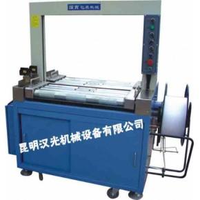 全自动打包机优质打包机生产厂家推荐昆明汉光机械