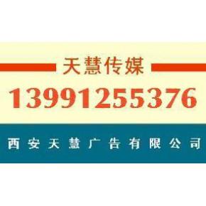 汉中人民广播电台