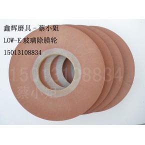 镀膜玻璃除膜轮