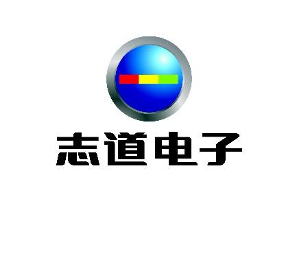 杭州志道电子科技有限公司