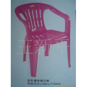 豪华(椅)510二手模具