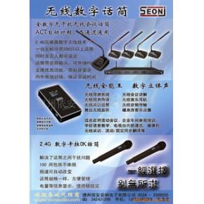 数字无线会议系统、会议系统
