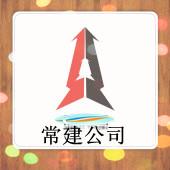 广州常建工业设备有限公司