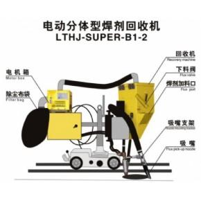 分体型埋弧焊小车回收机