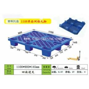 塑料托盘厂直供各种规格价位塑料托盘