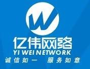 广州亿伟网络科技有限公司