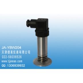 工业防爆高精度扩散硅耐腐卫生型压力变送器