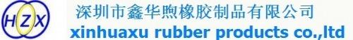 深圳市鑫华煦橡胶制品有限公司