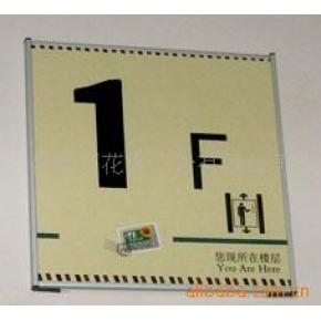 标识标识设计制作--楼层牌