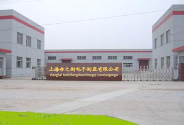 上海电子衡器有限公司