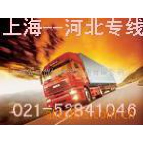 提供上海至滦平,特快专线,天天发车,及河北物流服务