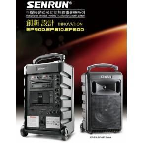 SENRUN EP-800拉杆式无线扩音机