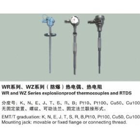 提供优质WR系列、WZ系列(防爆)热电偶、热电阻厂家