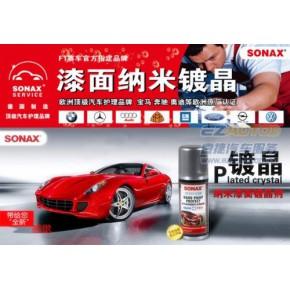 德国进口SONAX镀晶100%一级巴西棕榈蜡济南壹捷连锁品质