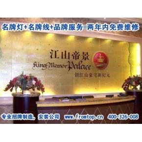 前台背景墙 品牌 丰韬广告