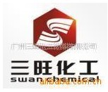 广州三旺化工材料有限公司