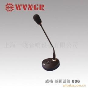 威格 806  鹅颈话筒 会议系统