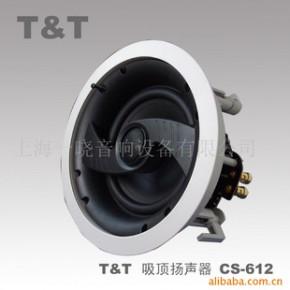 T&T 吸顶喇叭 CS-612   会议音箱