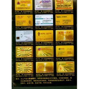 金箔名片20元=10张西安帝铁广告029-88384287 QQ:578326290