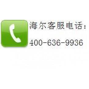 海尔售后)ヲ健康¤正气ヲ (上海海尔洗衣机维修)4006369936
