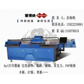 爱博纳UV平板机UV卷对卷