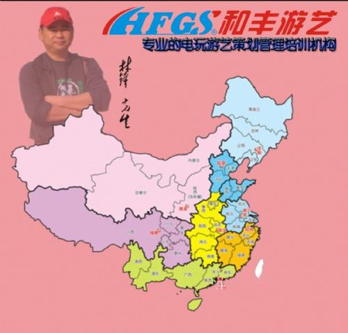 深圳市和丰游艺策划管理有限公司