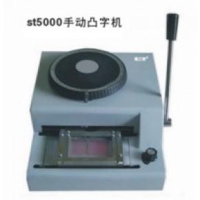 深圳厂家供应凸字机/手动凸字机/打码机/手机: