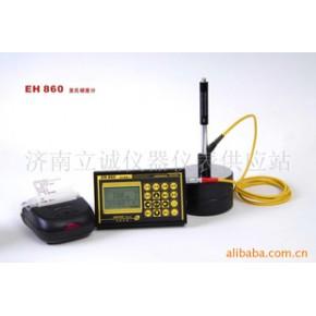 便携式硬度计EH860  多元素分析仪