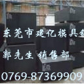 1.2347模具钢材1.2347销售情况分