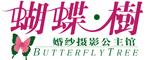 苏州蝴蝶树婚纱摄影公主馆