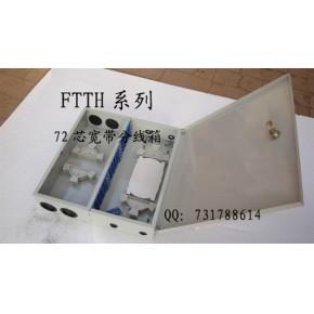 FTTH光纤分线箱