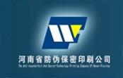 河南省防伪保密印刷公司