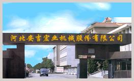 河北安吉宏业机械股份有限公司武汉销售分公司